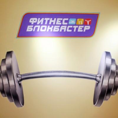 Детский фитнес-клуб